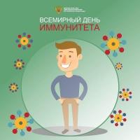 3 марта – Всемирный день иммунитета