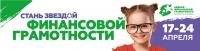 Содействие повышению уровня финансовой грамотности населения и развитию финансового образования в Российской Федерации