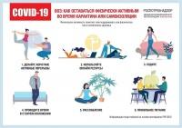 ВОЗ: Как оставаться физически активными во времена карантина или самоизоляции