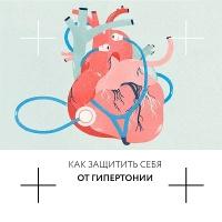 Как защитить себя от гипертонии